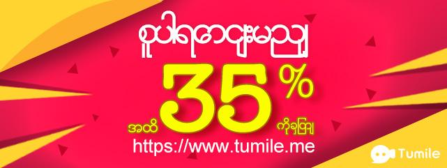 Tumile logo