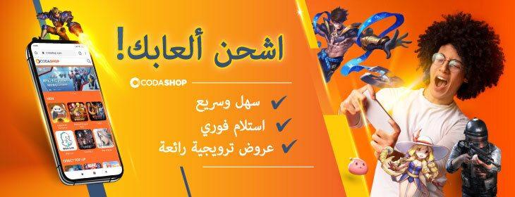Codashop Banner Morocco
