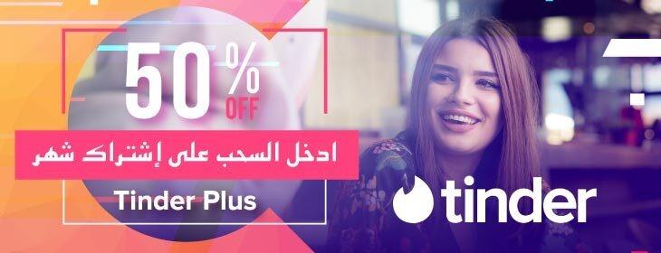 Tinder Promo on Codashop Kuwait