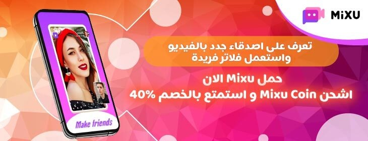 Mixu Product Launch on Codashop Morocco