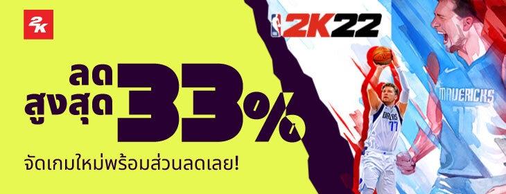 NBA 2K22 Promo on Codashop Thailand