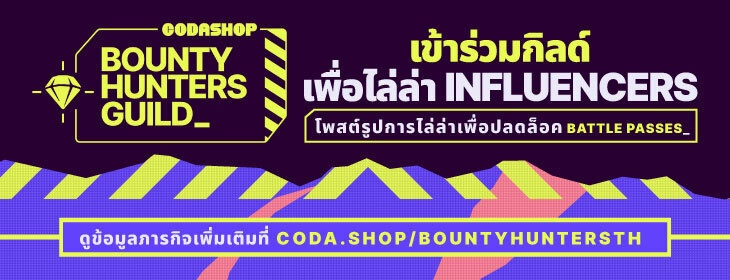 Codashop Bounty Hunter Guild on Codashop Thailand