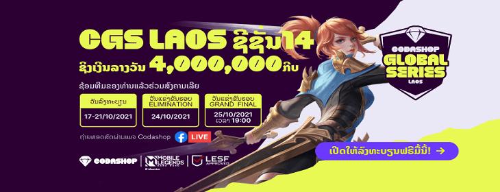 Codashop CGS on Codashop Laos