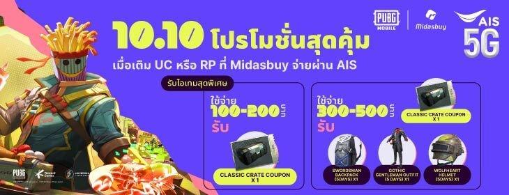 PUBGxMidasbuy Promo on Codashop Thailand