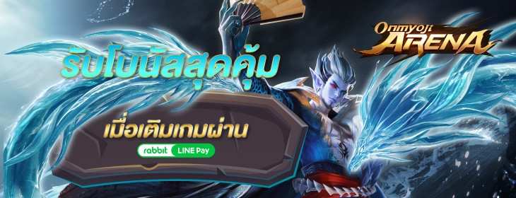 Onmyoji Arena Bonus - Rabbit LINE Pay
